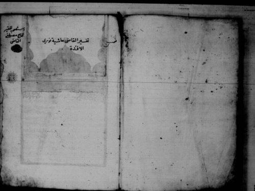 مخطوطة - نور الأفئدة لعثمان الكماخي 8487