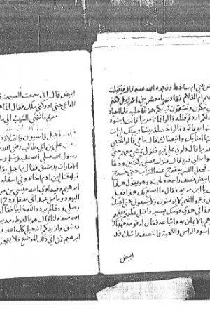 مخطوطة - كتاب الاعلام بفضائل الشام لبرهان الدين إبراهيم الغزازي الشافعي