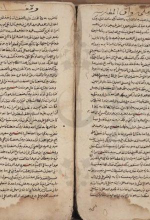 مخطوطة - الدر المنثور فى التفسير المأثور للسيوطي