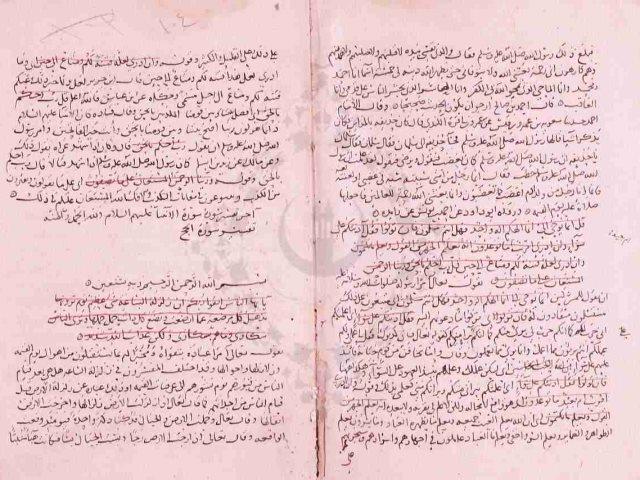 تحميل كتاب تفسير القران الكريم لابن كثير pdf