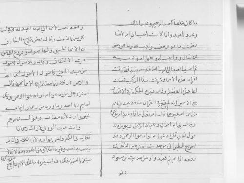 مخطوطة - إغاثة المستغيث في حل بعض إشكالات الأحاديث للسيوطي