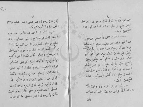 مخطوطة - اللمع فى أسباب ورود الحديث للسيوطي