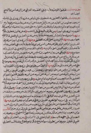 مخطوطة - المقاصد الحسنة فى كثير من الاحاديث المشتهرة على الالسنة للسخاوي