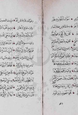 مخطوطة - عقود الجمان فى المعانى والبيان  للسيوطي