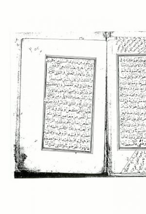 مخطوطة - نخبة الفكر ـ لابن حجر