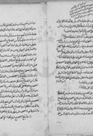 مخطوطة - فتح المغيث شرح ألفية الحديث للسخاوي
