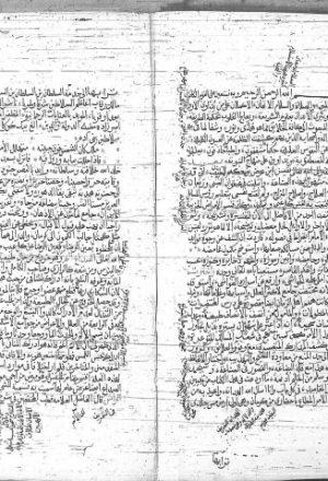 مخطوطة - شرح الاسباب والعلامات للنفيس الكرمانى