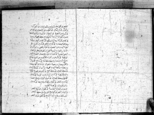 مخطوطة - كتاب المنصوري