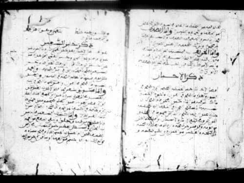 مخطوطة - كتاب فى الطب لابى الفضل العجلانى