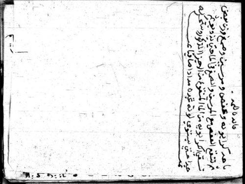 مخطوطة - مجموعة طبية