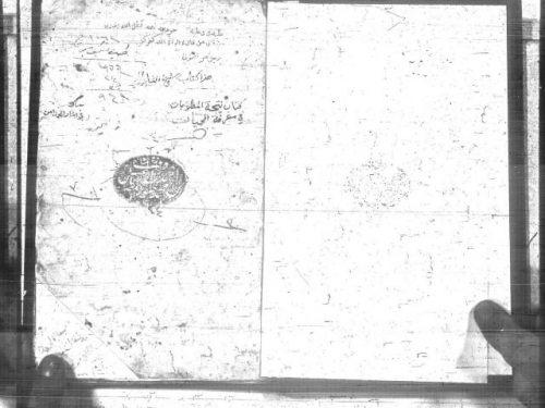مخطوطة - نتيجة المطلوبات فى معرفة الحميات