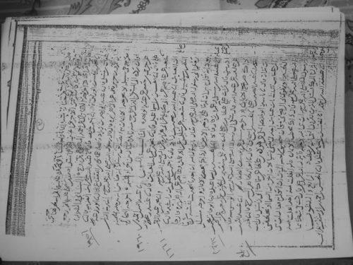 مخطوطة - اعتقاد اهل السنة طه