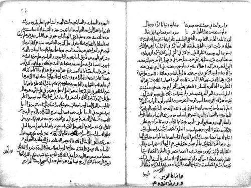 مخطوطة - العقيدة الحموية