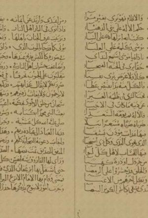 مخطوطة - العقيدة المنظومة-38ـ العقيدة المنظومة للتكريتي