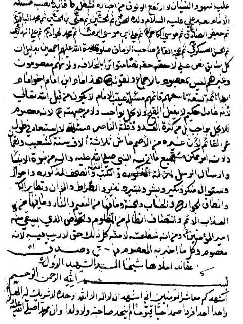 مخطوطة - النجف - مسائل الشيخ الطوسي