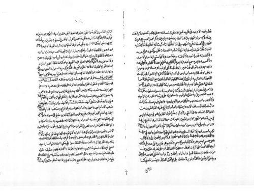 مخطوطة - أوقاف الكويت نجاة الخلف في اعتقاد السلف جمع عثمان بن أحمد النجد