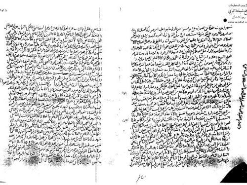 مخطوطة - تحذير العباد من أهل العناد ببدعة الاتحاد
