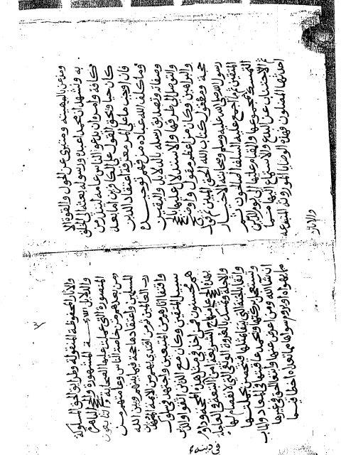 مخطوطة - شرح أصول اعتقاد أهل السنة و الجماعةمن الكتاب و السنة