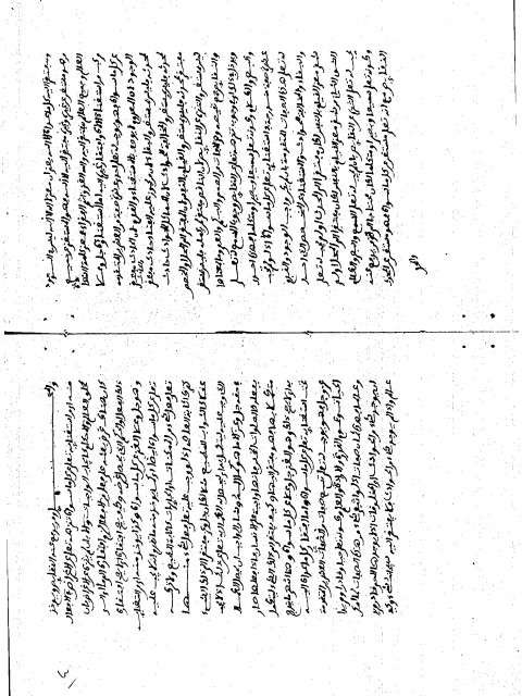 مخطوطة - شرح عقيدة السنوسي