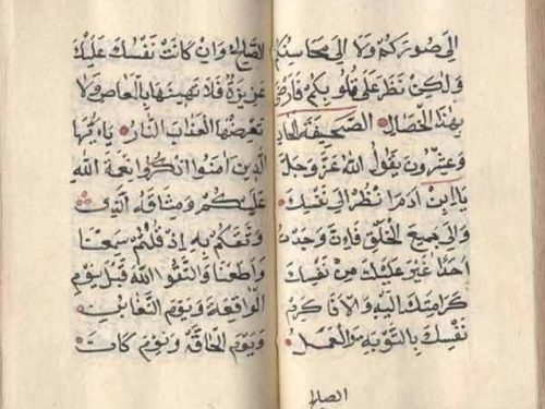 مخطوطة - صحف إبراهيم وموسى