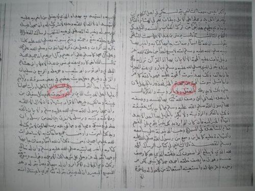 مخطوطة - عقيدة الإمام الشافعي لمحمد البرزنجي الرقم 156