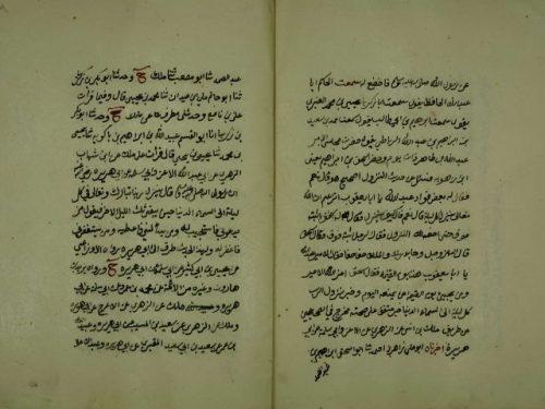 مخطوطة - عقيدة السلف