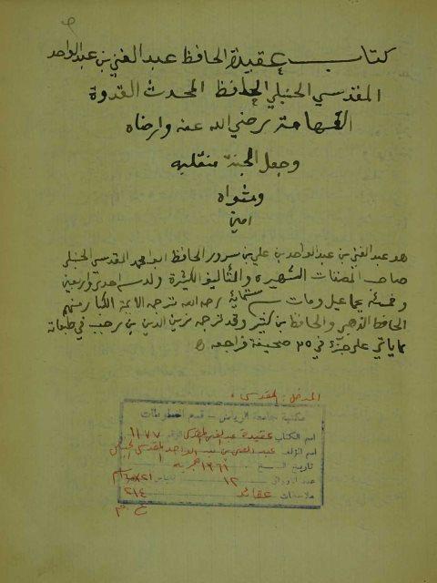 مخطوطة - عقيدة عبد الغني المقدسي