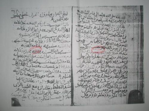 مخطوطة - كتاب أصل السنة واعتقاد الدين لابن أبي حاتم الرقم 174