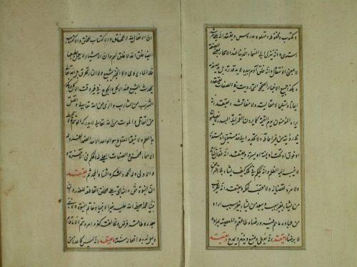 مخطوطة - مجموعة رسائل التصوف والاعتقاد