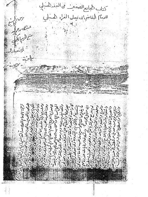 مخطوطة - الجامع الصغيرفي الفقه الحنبلى