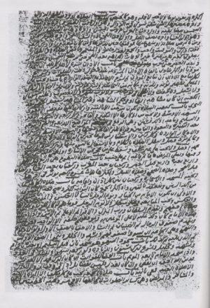 مخطوطة - الدرر البهية في المسائل الفقهية للشوكانيّ
