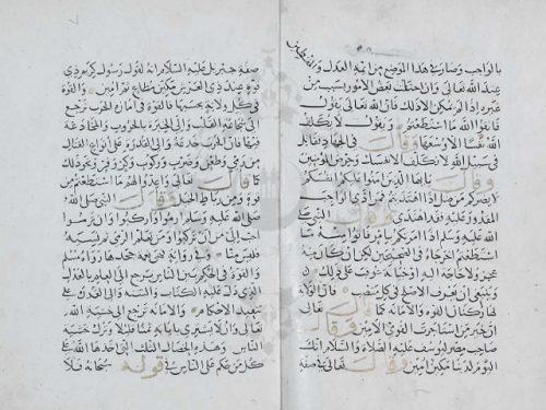 مخطوطة - السياسة الشرعية - ابن تيمية