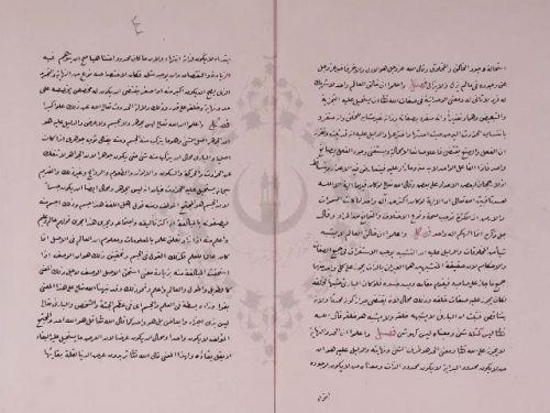 مخطوطة - الفقه الاكبر المنسوب للشافعي