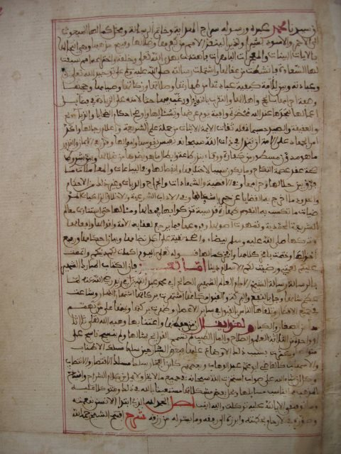 مخطوطة - القلشاني علي الرسالة