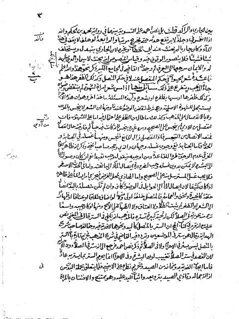 مخطوطة - القواعد الفقهية على مذهب الإمام أحمد بن حنبل