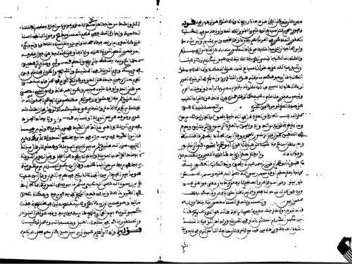 مخطوطة - تكميل التقييد