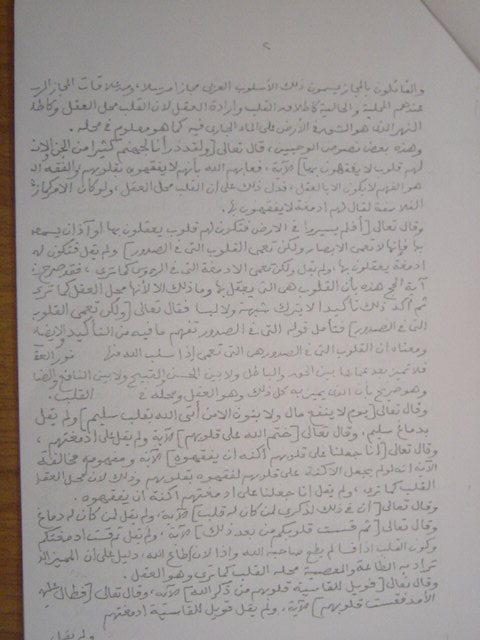 مخطوطة - ثلاث رسائل مخطوطة للشيخ الشنقيطي لم تطبع