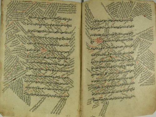 مخطوطة - جزء من كتاب في الفقه
