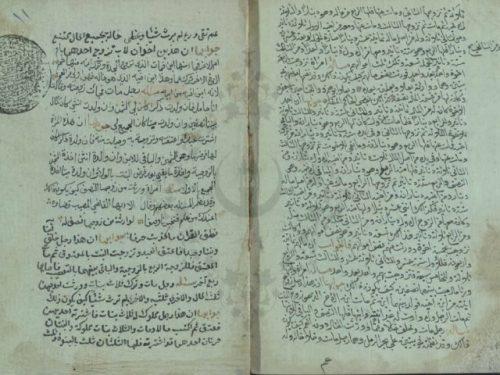 مخطوطة - رسالة أسئلة وأجوبة في الفقه على مذهب الحنفية