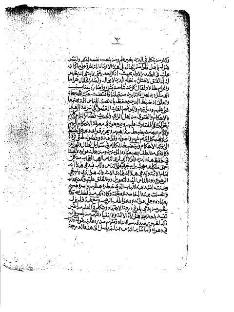 مخطوطة - رسالة في الإلتزام بالمذاهب الفقهية - أبن رجب الحنبلي - 416-80(2)ـ