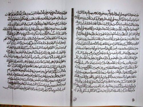 مخطوطة - سؤال وجواب في الشرف من قبل الأم للعلامة ابن مرزوق
