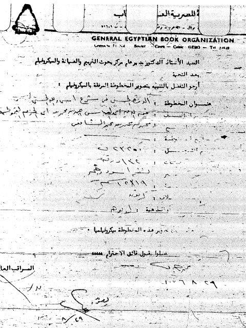 مخطوطة - شرح أسماء الله الحسنى