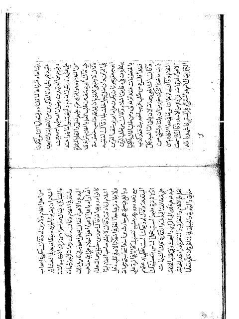 مخطوطة - شرح الفقه الاكبر
