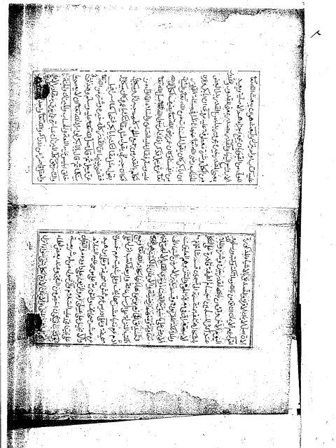 مخطوطة - شرح الفقه الأكبر