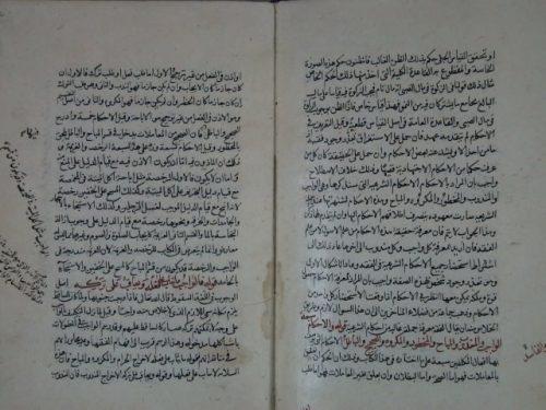 مخطوطة - شرح الورقات في أصول الفقه لابن الصلاح