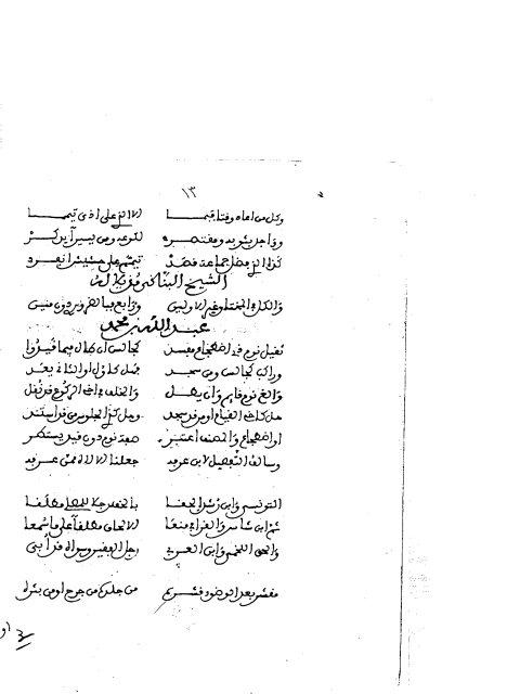 مخطوطة - شواهد و منظومات مفيدة مر تبة على أبواب الفقة فى الفقة المالكى - 138-80