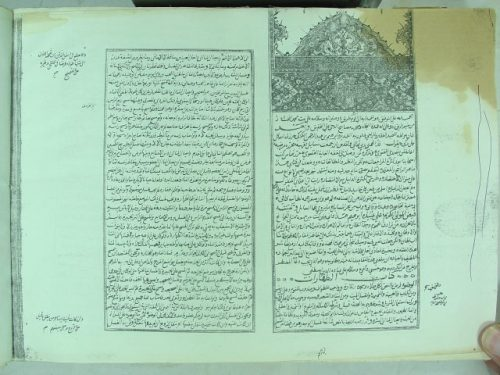 مخطوطة - فتاوى إبراهيم بن عبدر الحمن الكركي