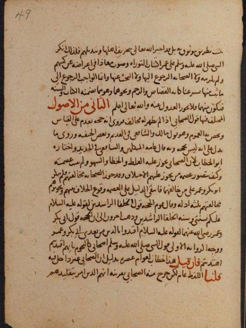 مخطوطة - كتاب الميزان في اصول الفقه -موفق الدين عبد الله بن احمد ابن قدامة- برنستون