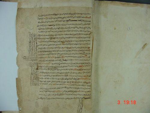 مخطوطة - كتاب في الفقه المالكي