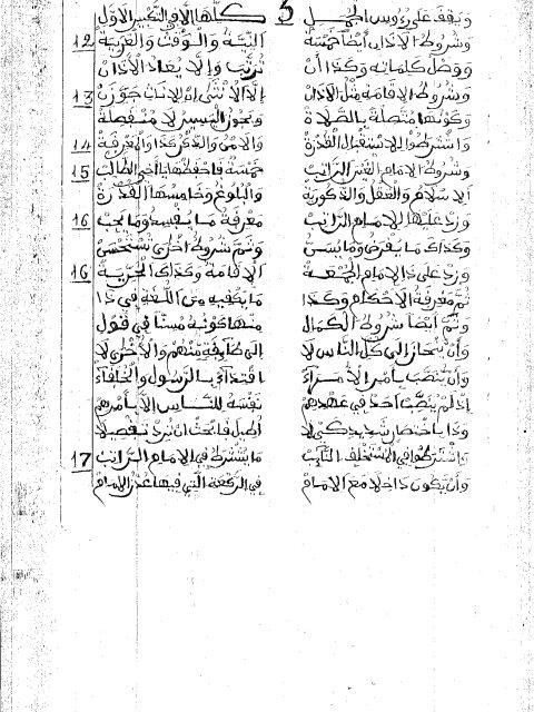 مخطوطة - مجموعة منظومات في الفقه والفرائض والسيرة